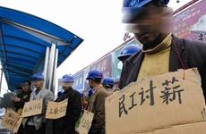 陕西公布2019年27项重大劳动保障违法行为 多为拖欠劳动报酬