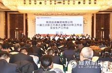 总结再出发 陕投集团召开一届三次职代会暨2020年工作会
