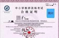 2020年西安中小学教师资格考试1月9日开始网上报名