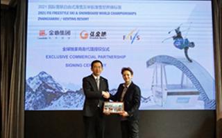弘金地获2021自由式滑雪及单板滑雪世锦赛全球独家商务代理权