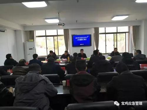 宝鸡市安委会考核凤县2019年度宁静生产事