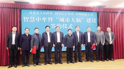 中牟县和阿里巴巴签订战略合作协