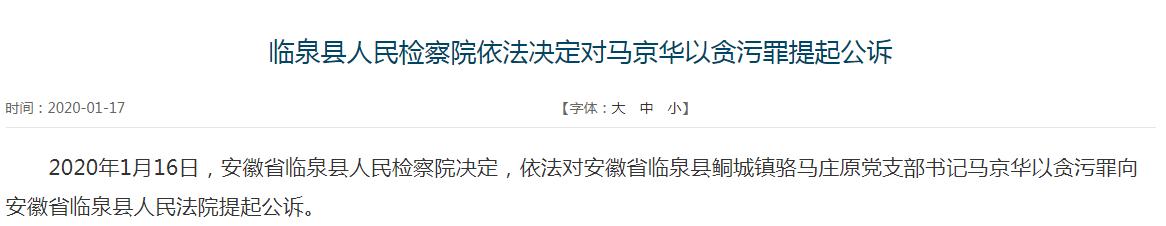 临泉县人民检察院依法决定对马京华以贪污罪提起公诉