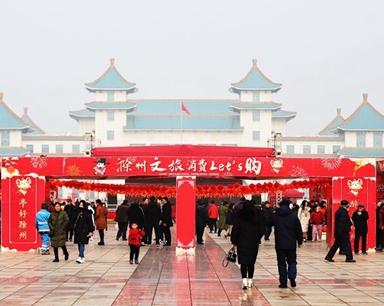 """新年新年货!""""滁州文旅消费Let's购""""主题活动圆满举办"""