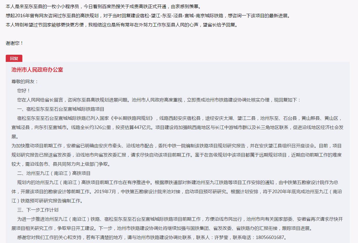 网友询问池州东至县高铁规划进展 官方回复