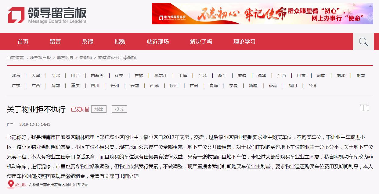 淮南翰林锦里上郑广场小区物业强制业主购买车位?