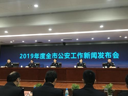 苏州公安公布2019年度全市公安工