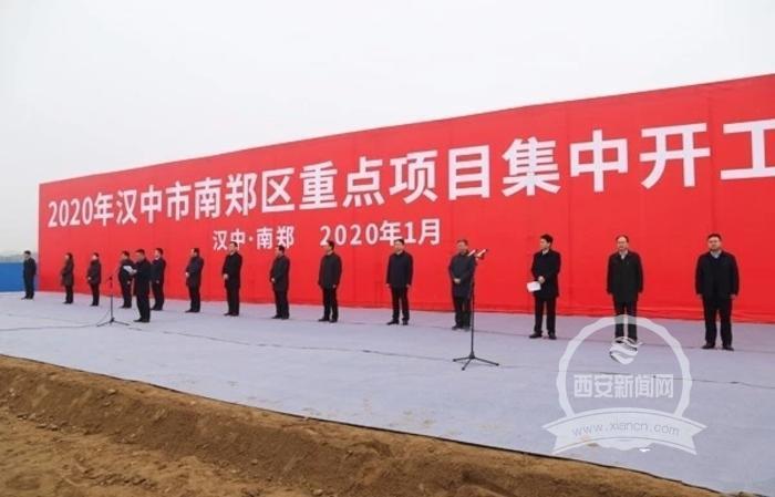 汉中市南郑区将重点抓好17个重点项目,
