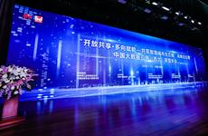 中国大数据应用(西北)联盟年会召开