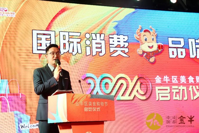 【热文】国际消费·品味金牛2020年金牛区美食购物节启动仪式举行
