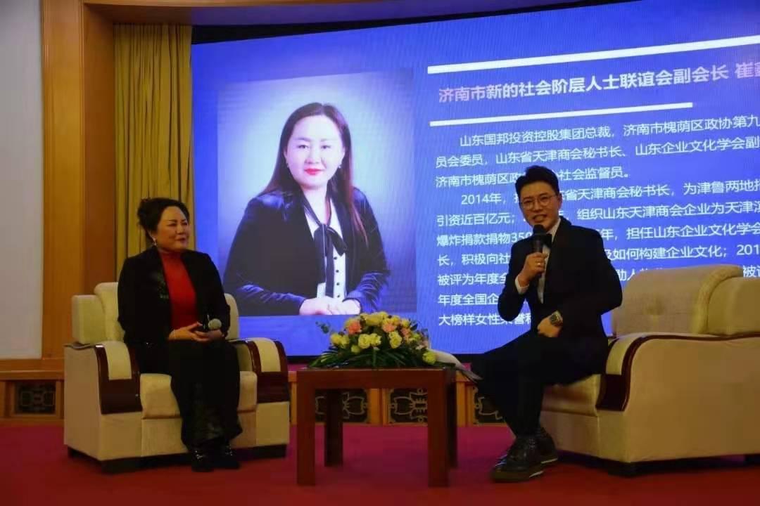 2020济南市新的社会阶层人士成长故事分享会暨康桥青年律师论坛成功举办