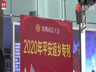 """深圳市总工会""""平安返乡号""""免费送务工人员返乡过年"""