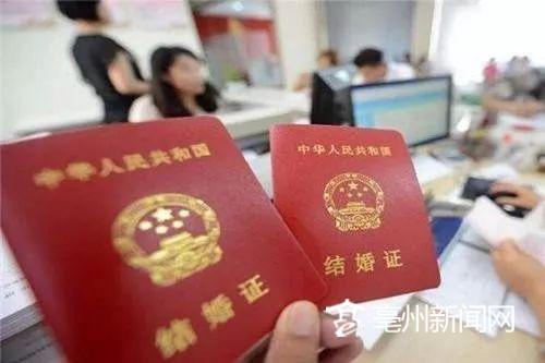 2020年2月2日 亳州这两县可办理登记结婚!