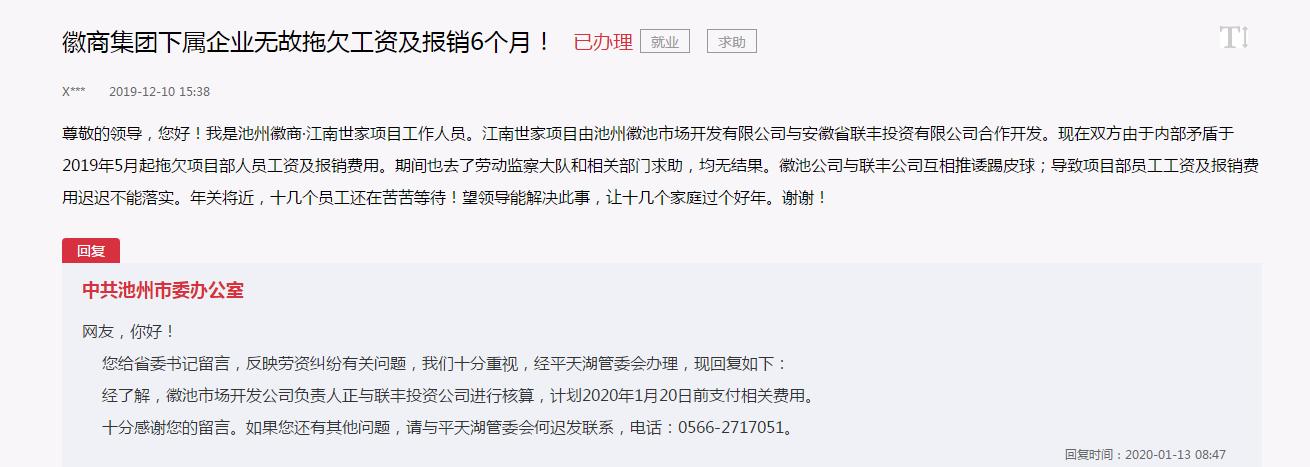 网友反映池州江南世家拖欠工资及报销数月 官方回复