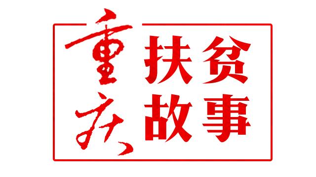 重庆石柱:姚庆江不畏严寒中益乡