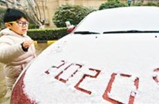西安城区迎来今冬首场雪 市应急管理局发布道路结冰预警