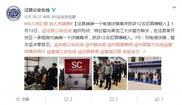 安徽泾县一电信诈骗窝点被端掉 12名犯罪嫌疑人被抓