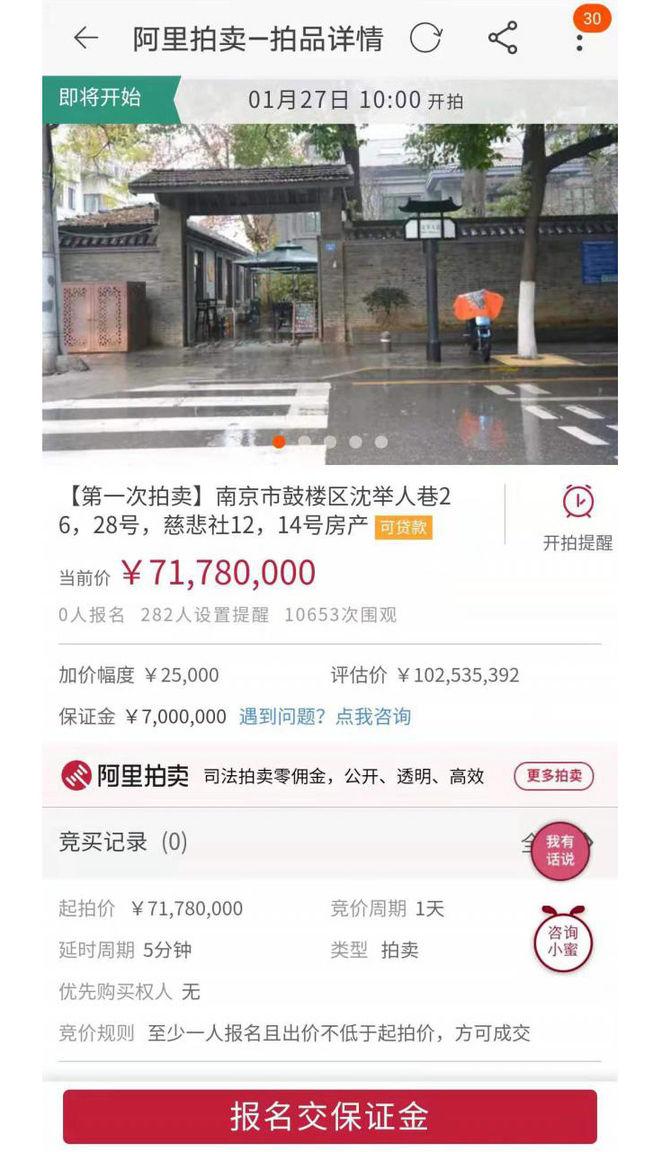 """南京黄金地段""""张治中公馆""""大甩卖起拍价直降3000万"""