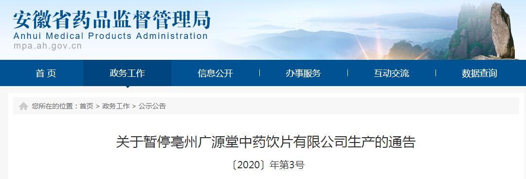 存在质量安全风险 亳州广源堂中药饮片有限公司生产被暂停