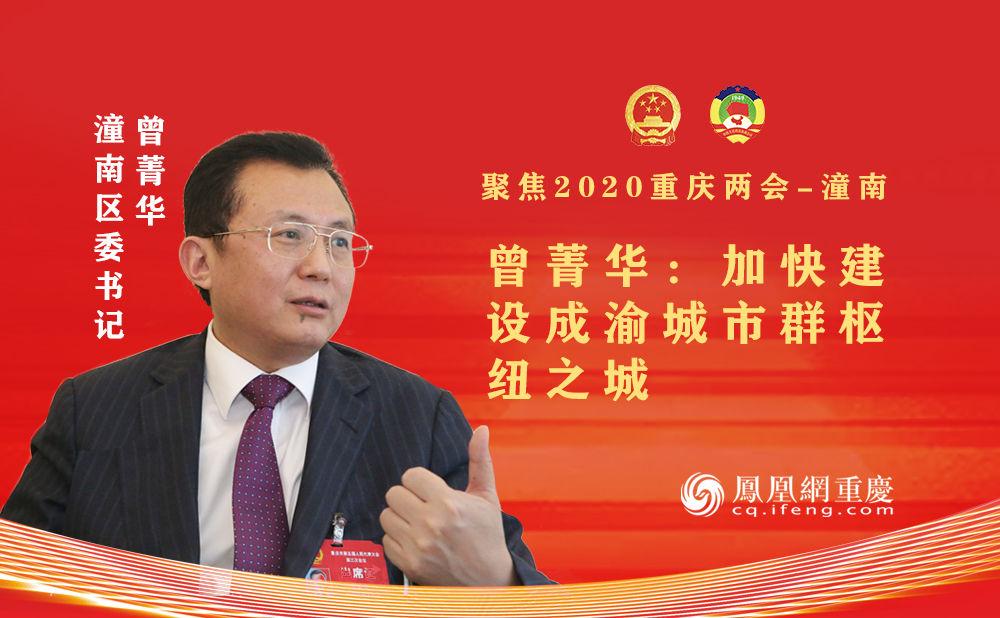 """曾菁华:抢抓历史性机遇 建""""成渝城市群枢纽之"""