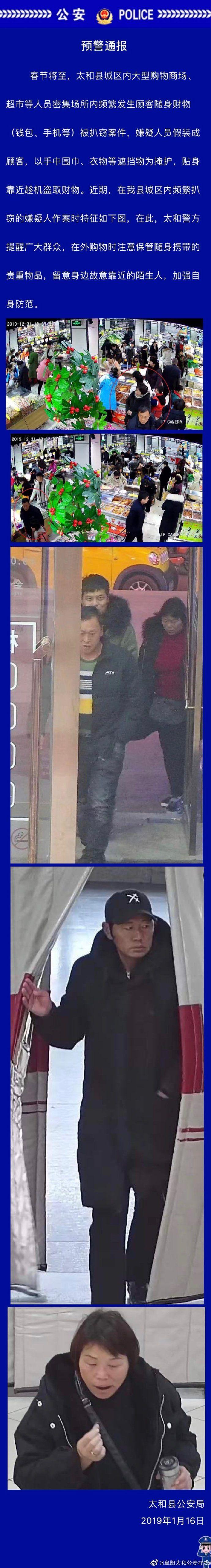阜阳警方曝光多名扒手作案特征!警惕身边的陌生人