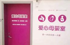 陕西省人民医院启用移动母婴室 扫描二维码就可免费使用