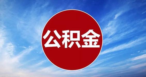 长沙:有中国永久居留权的外国人可缴公积金