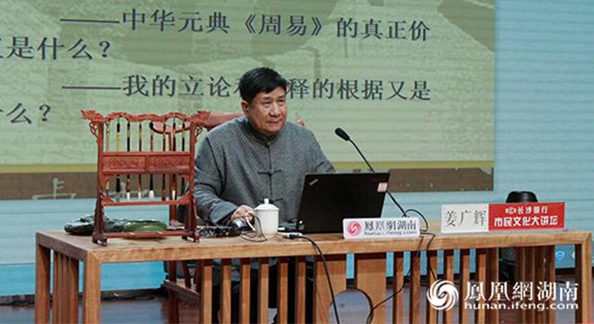 姜广辉主讲长行思贤讲坛:《周易》关于境遇与境界的智慧