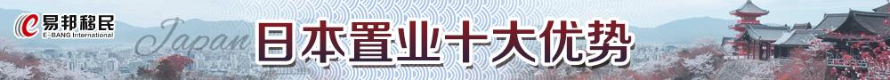 日本置业购房