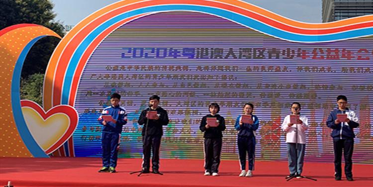"""2020年粤港澳大湾区青少年公益年会在中山举办""""class="""