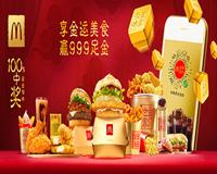 """麦当劳""""金金""""有味美食季 全新餐单 堂食外送春节不打烊"""