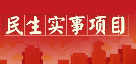 江苏2019年民生实事成绩单出炉