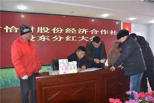 肇源:农村经济合作社股东喜领新
