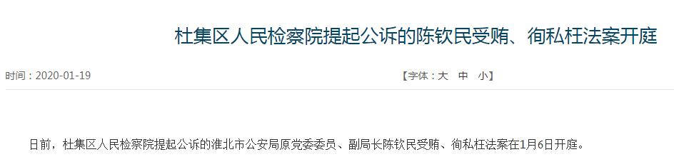 受贿、徇私枉法 淮北市公安局原副局长陈钦民被提起公诉