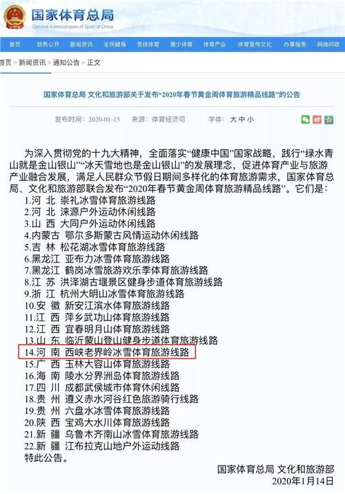 """老界岭滑雪场成为""""2020年春节黄"""