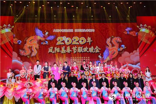 凤鸣中都迎新春  2020年凤阳县春节联欢晚会火热上演