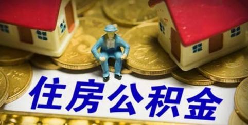 长沙:具有中国永久居留权的外国人可缴公积金