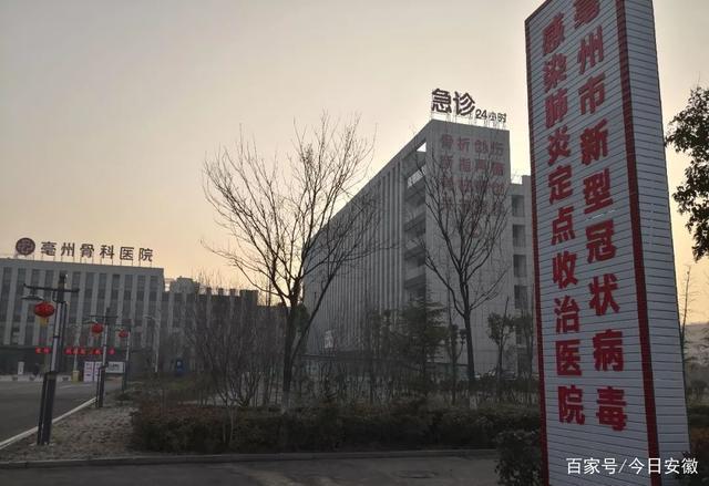 """安徽亳州的""""小汤山""""来了!这所临时集中收治医院启用!"""