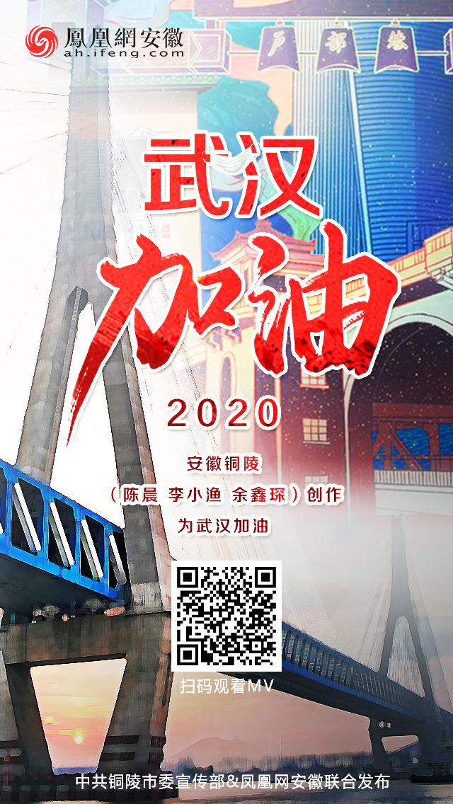 安徽铜陵创作歌曲《2020 武汉加油》 为武汉鼓劲!