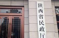陕西省民政厅印发公告 疫情防控物资捐赠免征关税
