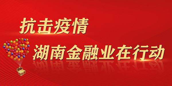凝聚金融力量 湖南金融业助力打赢疫情防控阻击战