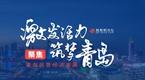 激发活力,筑梦青岛——聚焦青岛民营经济发展