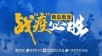"""青岛担当 战""""疫""""必胜"""