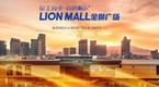 最美商业,商圈崛起——LION MALL金狮广场