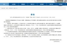 咸阳:陕A陕D以外车辆禁止进入市内行驶