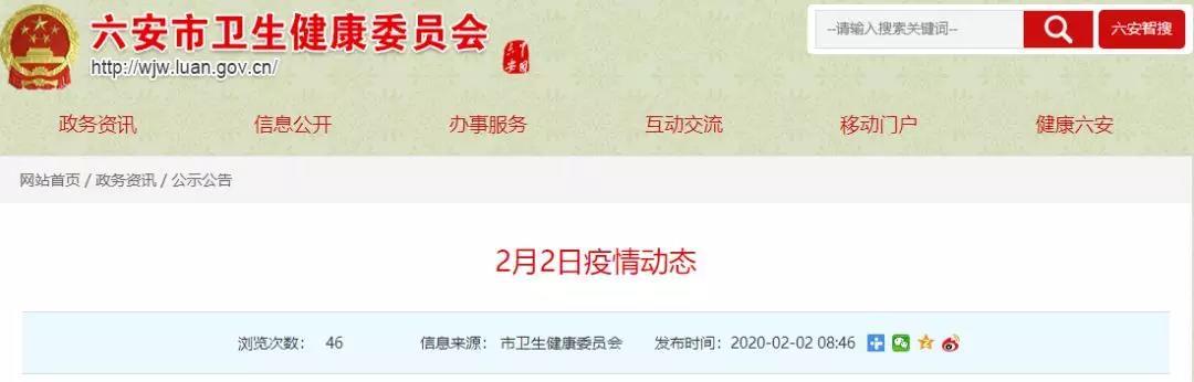 2月1日六安无新增确诊病例!新增疑似病例23例!