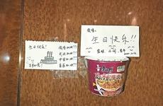 """【war】""""疫""""一线:方便面是能找到的最好生日礼物"""