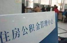 西安出台新措施 疫情导致经营困难企业可暂缓缴存公积金