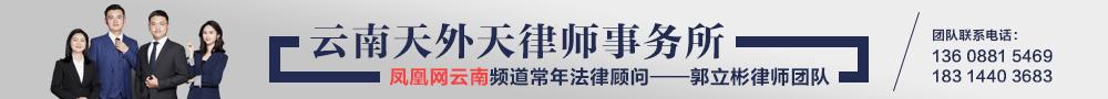 凤凰网云南频道常年法律顾问团队