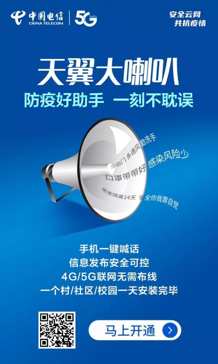 """体育资讯_天翼大喇叭:中国电信智能音箱传递防疫""""最强音""""_河南频道 ..."""